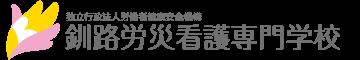 釧路労災看護専門学校/独立行政法人 労働者健康安全機構
